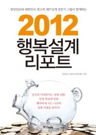 2012 행복설계 리포트