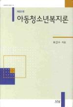 아동청소년복지론(개정2판)