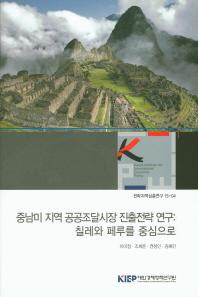 중남미 지역 공공조달시장 진출전략 연구: 칠레와 페루를 중심으로