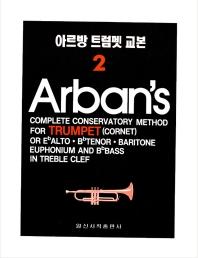 아르방 트럼펫 교본 2