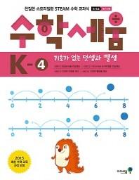 수학세움 6-7세: 기호가 없는 덧셈과 뺄셈(K-4)