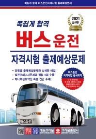 쪽집게 합격 버스운전 자격시험 출제예상문제(2021)(8절)