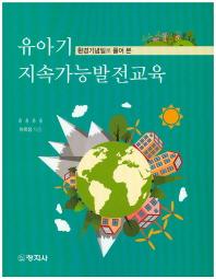 환경기념일로 풀어 본 유아기 지속가능발전교육