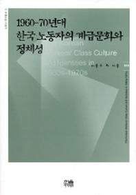 1960-70년대 한국 노동자의 계급문화와 정체성