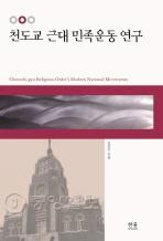 천도교 근대 민족운동 연구