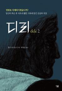 디리(dele). 2