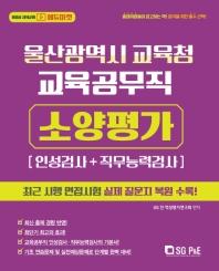 울산광역시 교육청 교육공무직 소양평가(인성검사+직무능력검사)(2020)