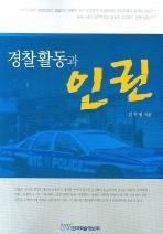 경찰활동과 인권