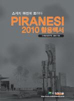PIRANESI 2010 활용백서