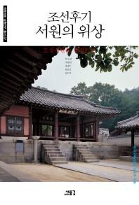 조선후기 서원의 위상
