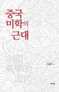 중국 미학의 근대