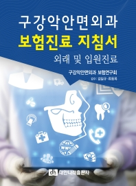 구강악안면외과 보험진료 지침서(외래 및 입원진료)