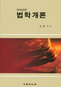 법학개론(2016)
