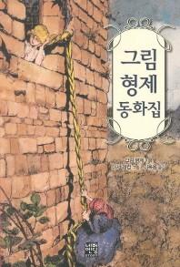 그림 형제 동화집(문고판)