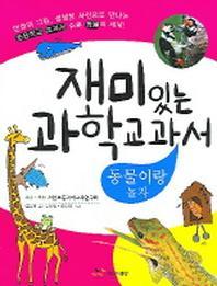 재미있는 과학교과서(동물이랑 놀자)