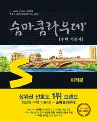 숨마쿰라우데 수학 기본서 고등 미적분(2021)