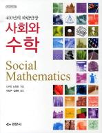 400년의 파란만장 사회와 수학