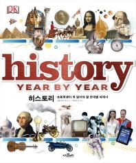 DK History(히스토리)