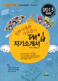 대입 자기소개서(입학사정관 사로잡기)(2013)