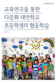 교육연극을 통한 다문화 대안학교 초등학생의 협동학습