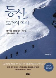 등산, 도전의 역사