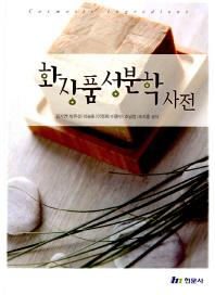 화장품성분학 사전