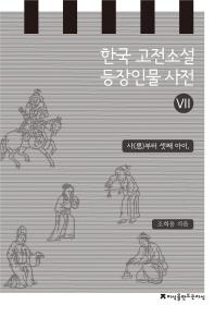 한국 고전소설 등장인물 사전. 7: 사부터 셋째 아이