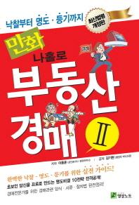 나홀로 만화 부동산 경매. 2