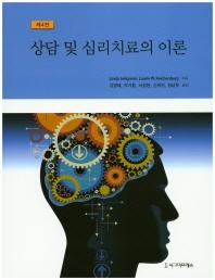 상담 및 심리치료의 이론