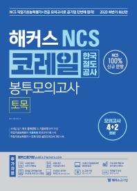 해커스 NCS 코레일 한국철도공사 봉투모의고사: 토목(2020 하반기)