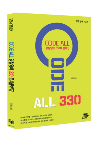 김한나 경찰영어 CODE ALL 330제