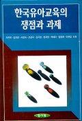 한국유아교육의 쟁점과 과제