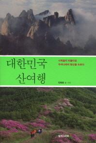대한민국 산여행