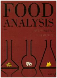 실무를 위한 식품분석학