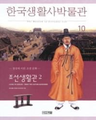 한국생활사박물관 10(조선생활관 2)