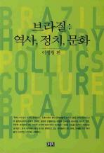 브라질: 역사 정치 문화