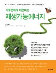 기후변화에 대응하는 재생가능에너지