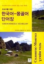초보자를 위한 한국어 몽골어 단어장
