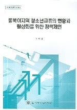 동북아지역 청소년교류의 현황과 활성화를 위한 정책제언