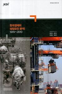 한국경제의 성장요인 분석: 1970-2010
