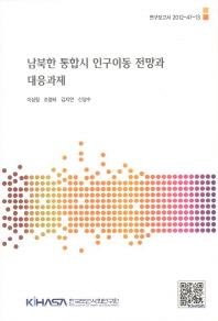 남북한 통합시 인구이동 전망과 대응과제