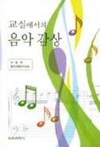 교실에서의 음악 감상