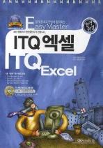 합격완성 ITQ 엑셀(2009)