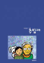 박범훈의 추임새
