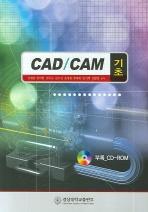 CAD/CAM (기초)