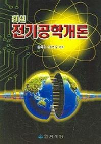 전기공학개론 (최신)