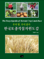 한국토종작물자원도감