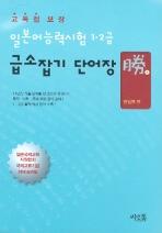 고득점 보장 일본어능력시험 1ㆍ2급 급소잡기 단어장 (승)