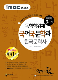 iMBC 캠퍼스 한국문학사(독학학위제 독학사 국어국문학과 3단계)