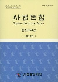 사법논집. 60
